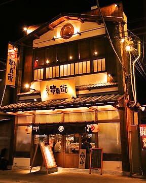 炭屋串兵衛 大船駅前店